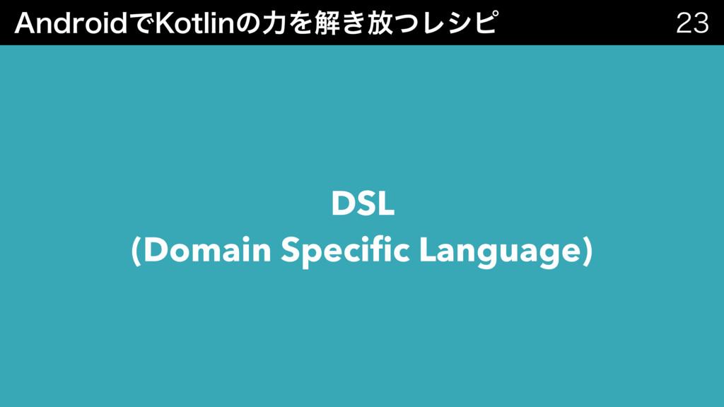 """""""OESPJEͰ,PUMJOͷྗΛղ͖์ͭϨγϐ  DSL (Domain Specific..."""