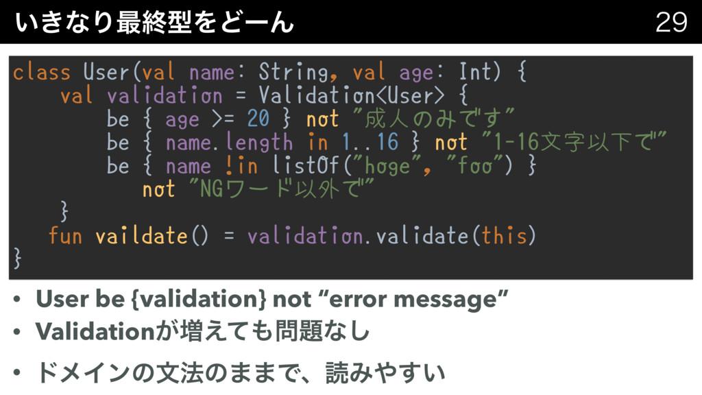 "͍͖ͳΓ࠷ऴܕΛͲʔΜ  • User be {validation} not ""erro..."