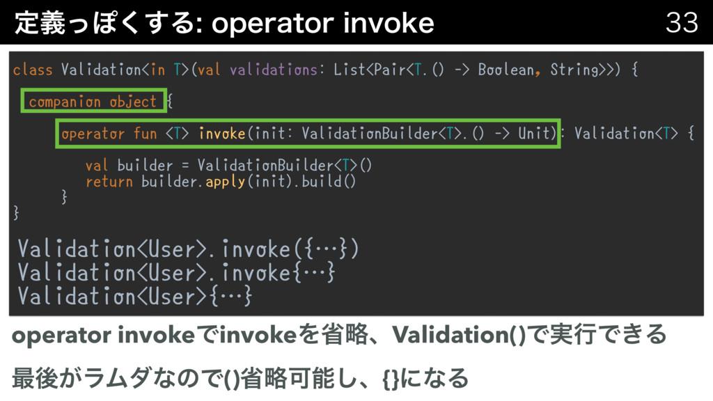 ఆٛͬΆ͘͢ΔPQFSBUPSJOWPLF  class Validation<in...