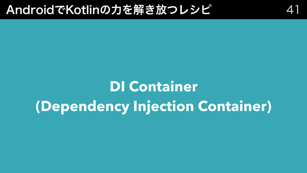 """OESPJEͰ,PUMJOͷྗΛղ͖์ͭϨγϐ  DI Container (Depen..."