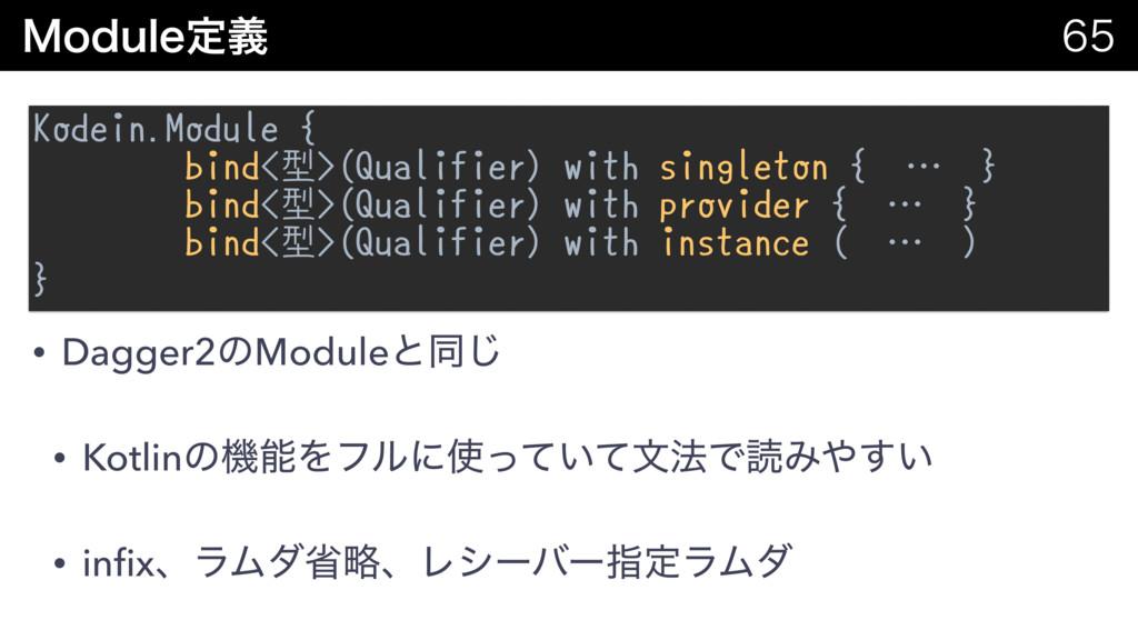.PEVMFఆٛ  Kodein.Module { bind<型>(Qualifier) ...