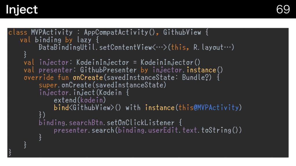 *OKFDU  class MVPActivity : AppCompatActivity...
