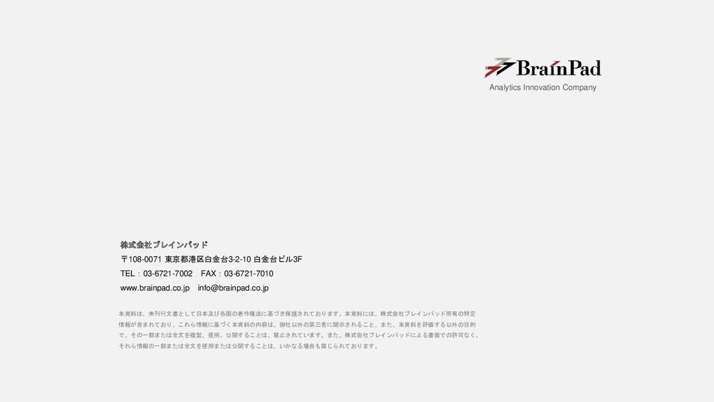 ©2021 BrainPad Inc. -29- 一緒に働く仲間を募集しています!!