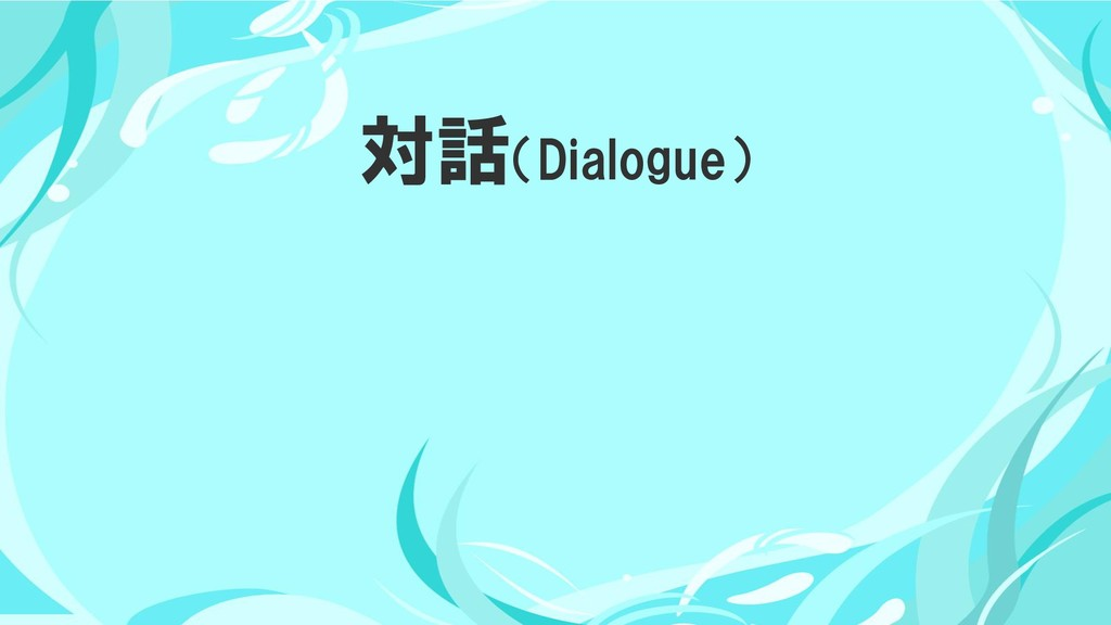 対話(Dialogue)