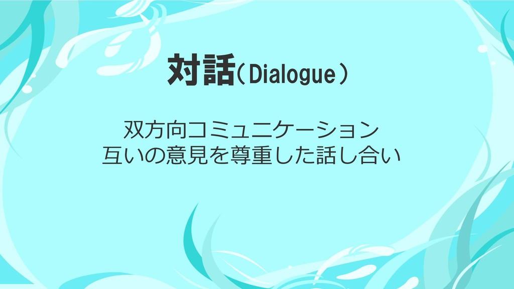 対話(Dialogue) 双方向コミュニケーション 互いの意見を尊重した話し合い