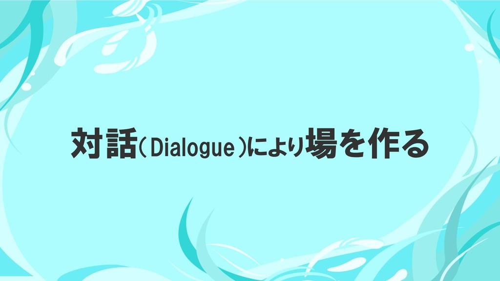 対話(Dialogue)により場を作る