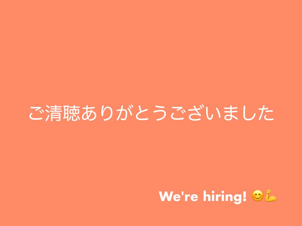 ͝ਗ਼ௌ͋Γ͕ͱ͏͍͟͝·ͨ͠ We're hiring!