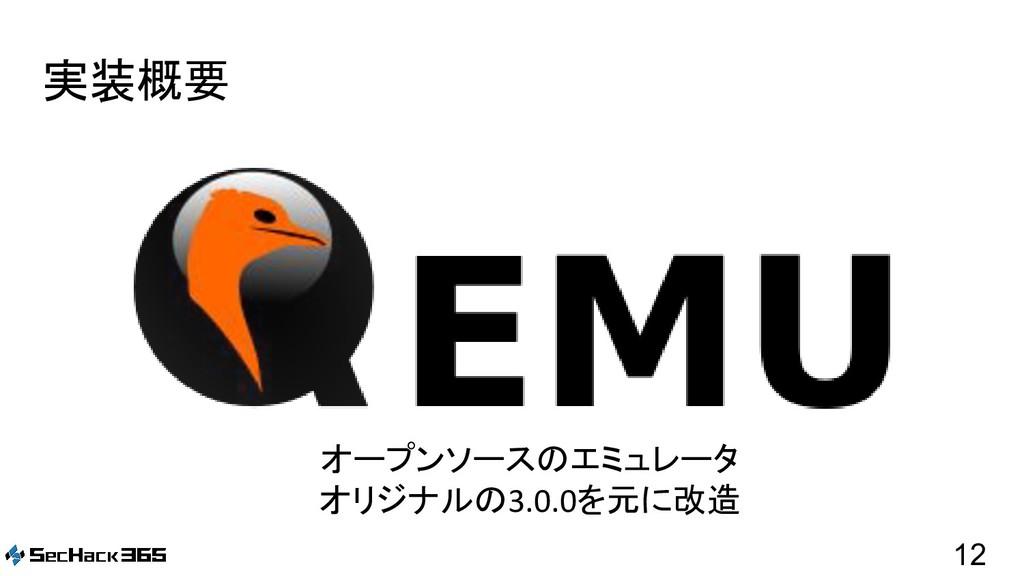 12 実装概要 オープンソースのエミュレータ オリジナルの3.0.0を元に改造
