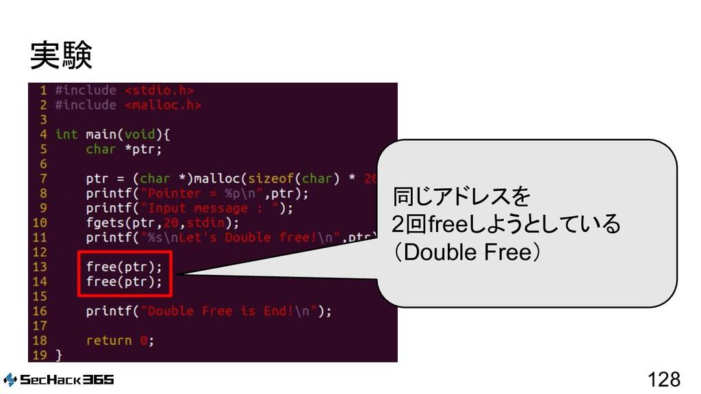 実験 128 同じアドレスを 2回freeしようとしている (Double Free)