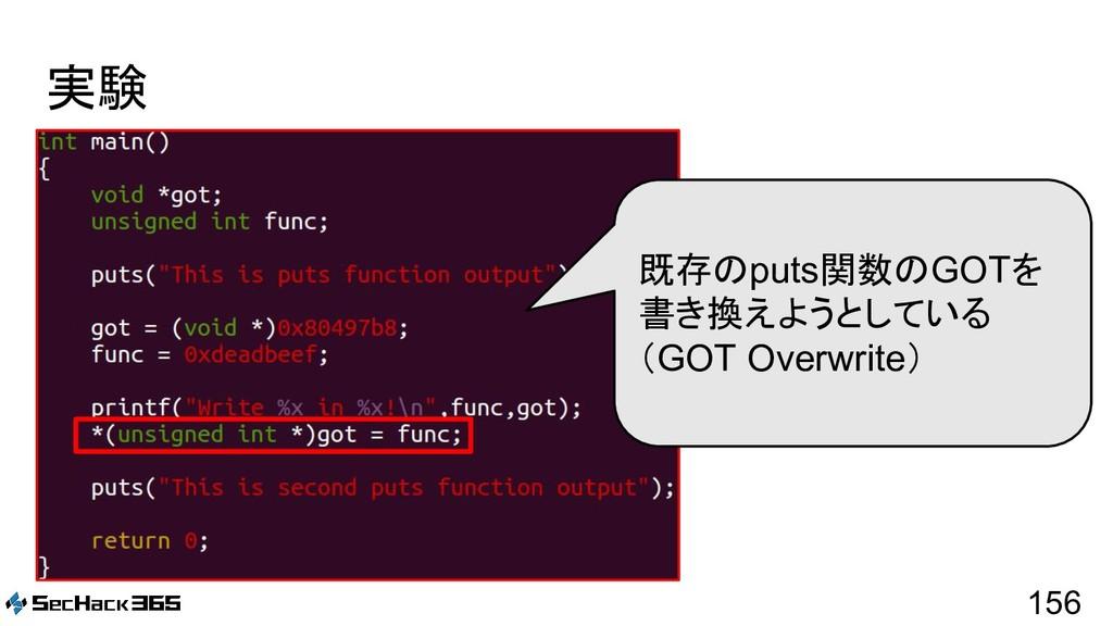 実験 156 既存のputs関数のGOTを 書き換えようとしている (GOT Overwrit...