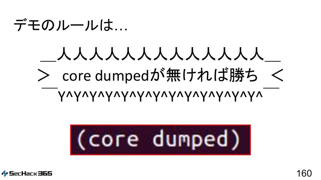 デモのルールは… _人人人人人人人人人人人人人_ > core dumpedが無ければ勝ち <...