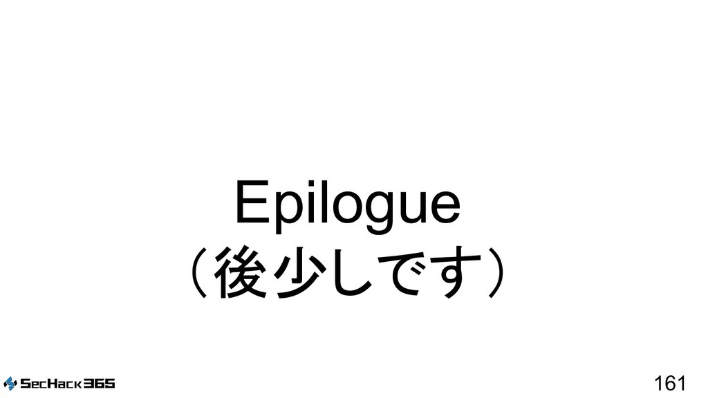 161 Epilogue (後少しです)