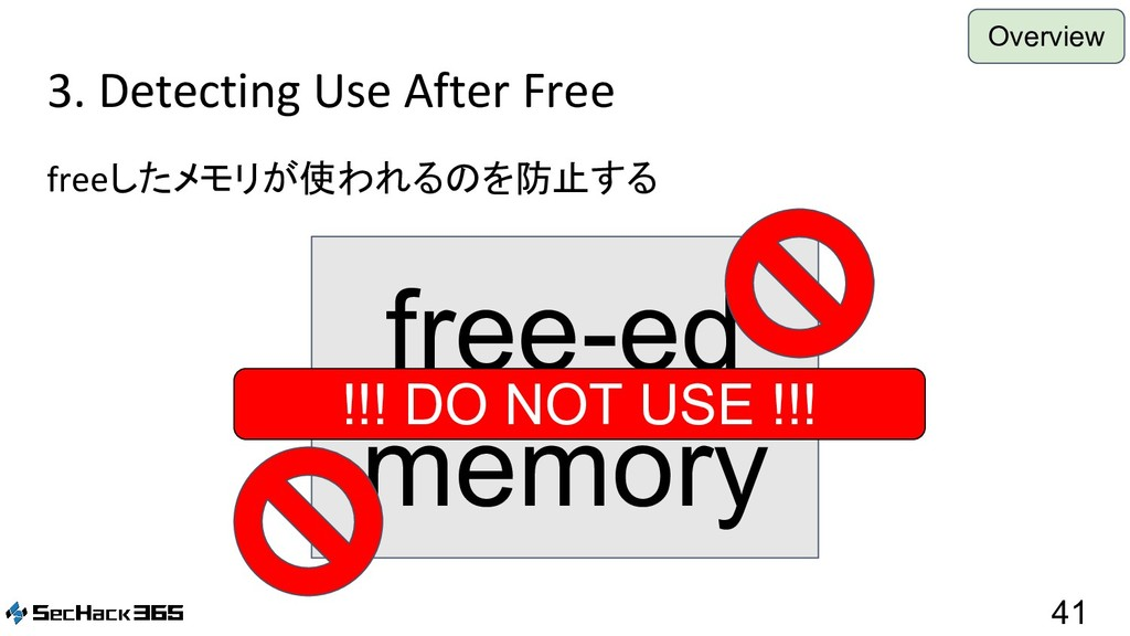 3. Detecting Use After Free freeしたメモリが使われるのを防止す...