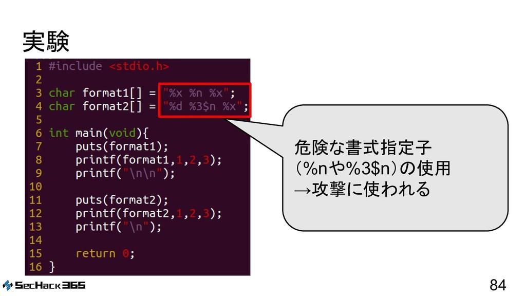 実験 84 危険な書式指定子 (%nや%3$n)の使用 →攻撃に使われる