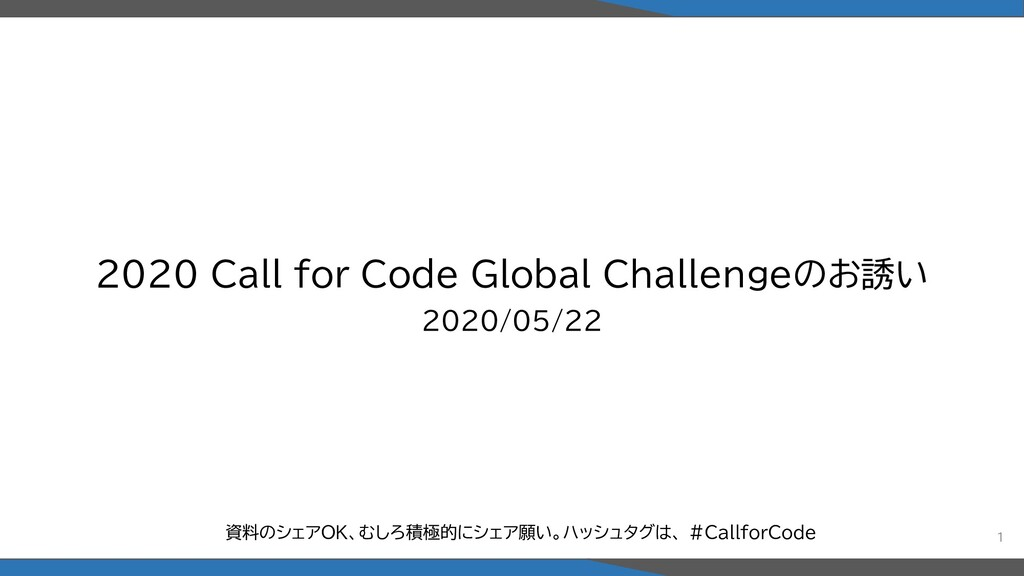 2020 Call for Code Global Challengeのお誘い 2020/05...