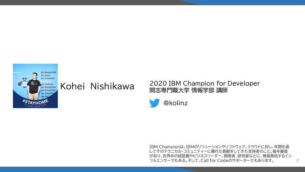 Kohei Nishikawa 2020 IBM Champion for Developer...
