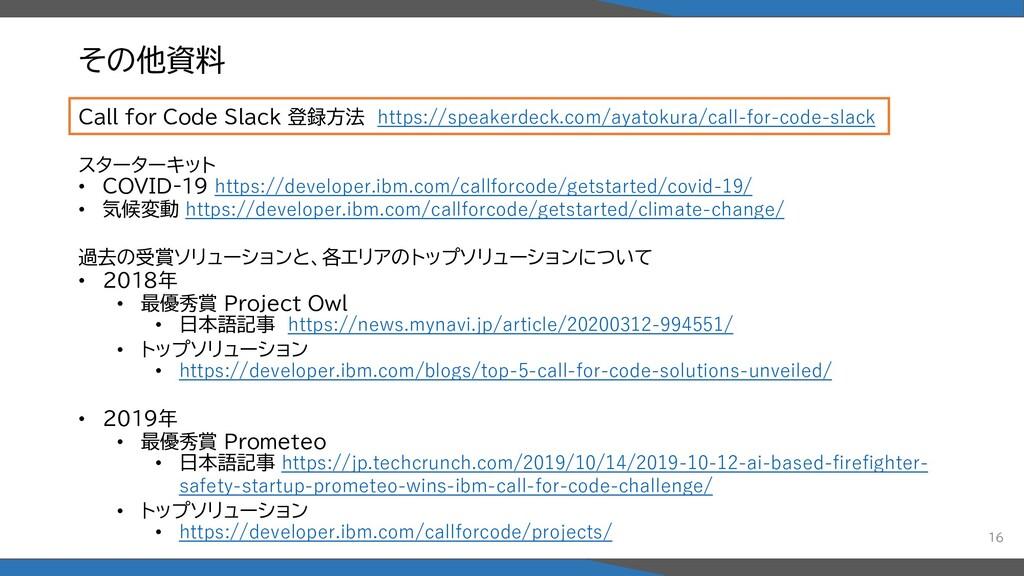 その他資料 Call for Code Slack 登録方法 https://speakerd...