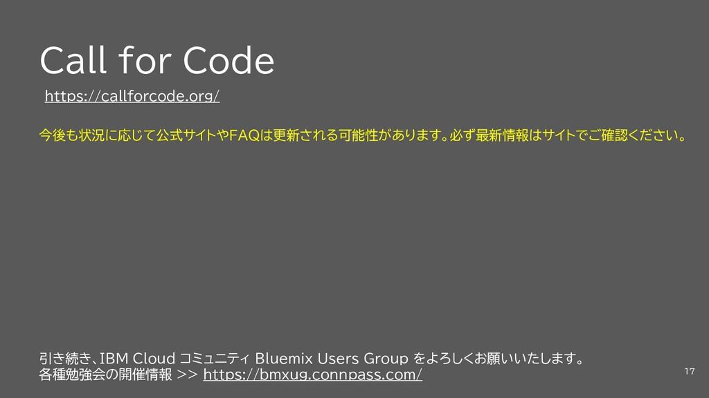 Call for Code https://callforcode.org/ 今後も状況に応じ...