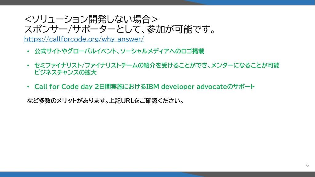<ソリューション開発しない場合> スポンサー/サポーターとして、参加が可能です。 https:...