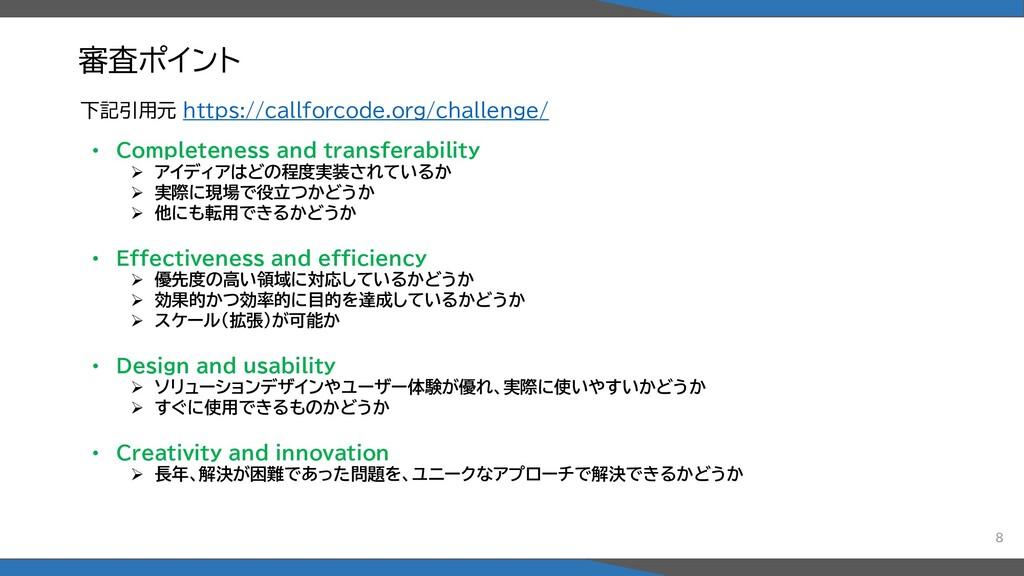 審査ポイント 下記引用元 https://callforcode.org/challenge/...