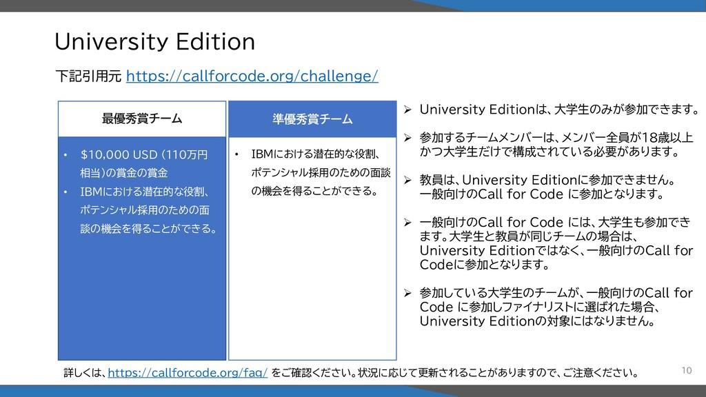University Edition 下記引用元 https://callforcode.or...
