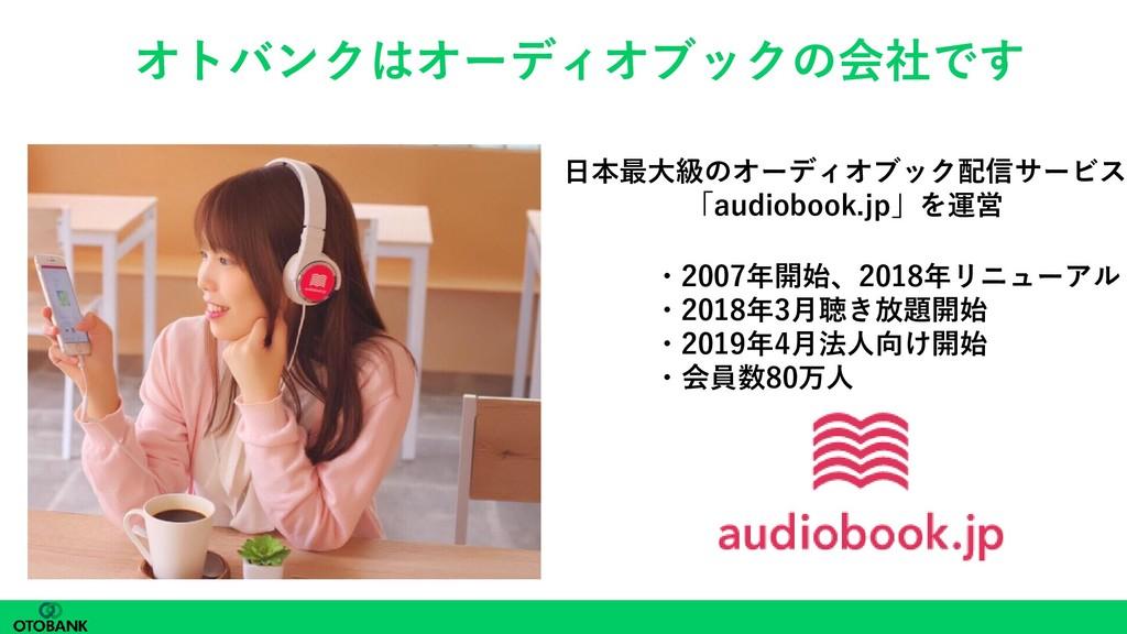 オトバンクはオーディオブックの会社です 日本最大級のオーディオブック配信サービス 「audio...