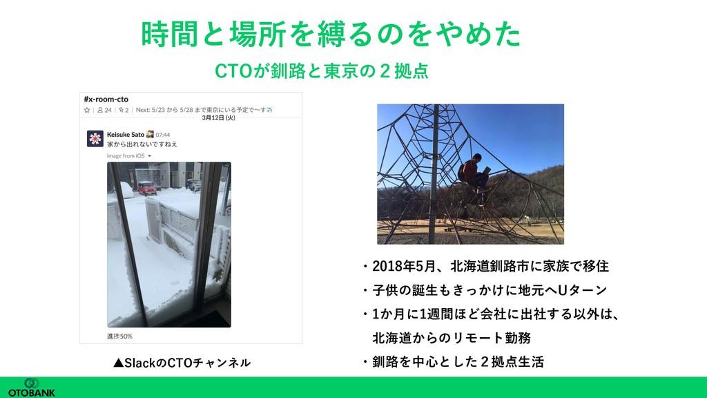 時間と場所を縛るのをやめた CTOが釧路と東京の2拠点 ・2018年5月、北海道釧路市に家族で...