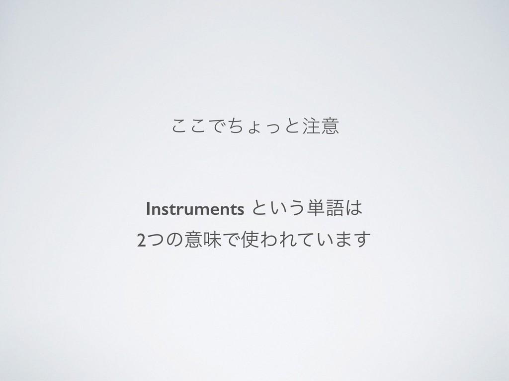 Instruments ͱ͍͏୯ޠ 2ͭͷҙຯͰΘΕ͍ͯ·͢ ͜͜Ͱͪΐͬͱҙ