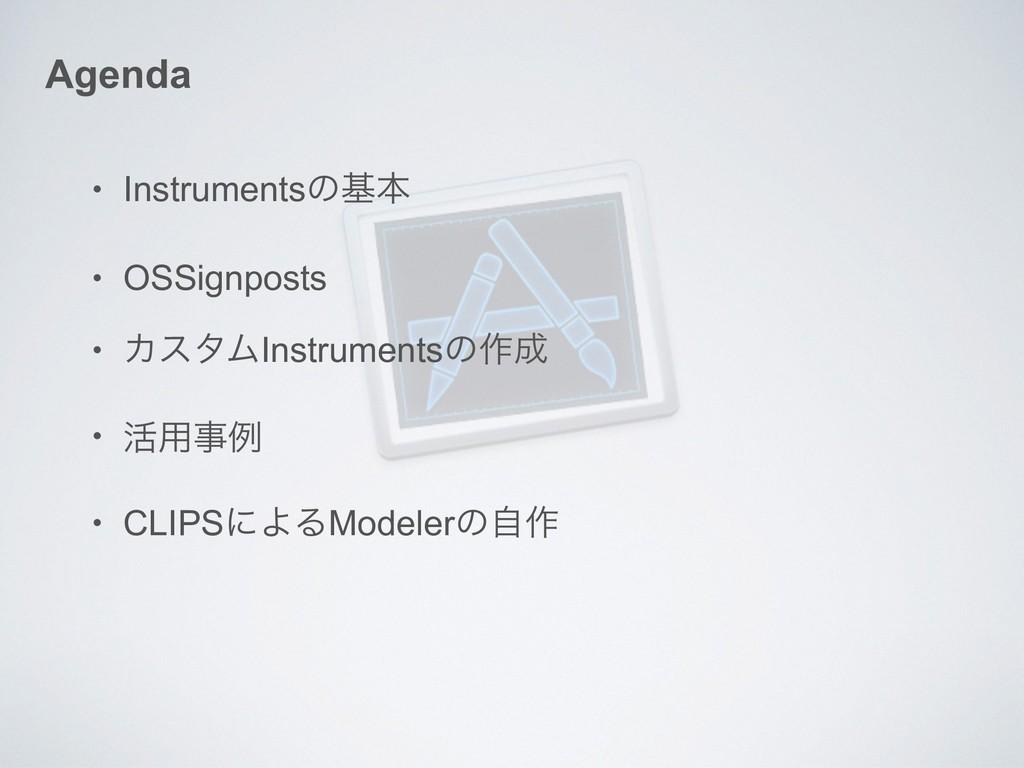 Agenda • Instrumentsͷجຊ • OSSignposts • ΧελϜIns...