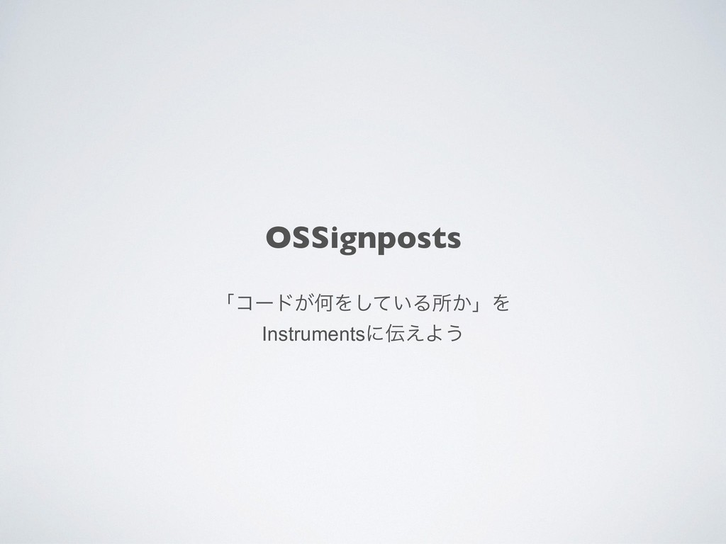 OSSignposts ʮίʔυ͕ԿΛ͍ͯ͠Δॴ͔ʯΛ Instrumentsʹ͑Α͏