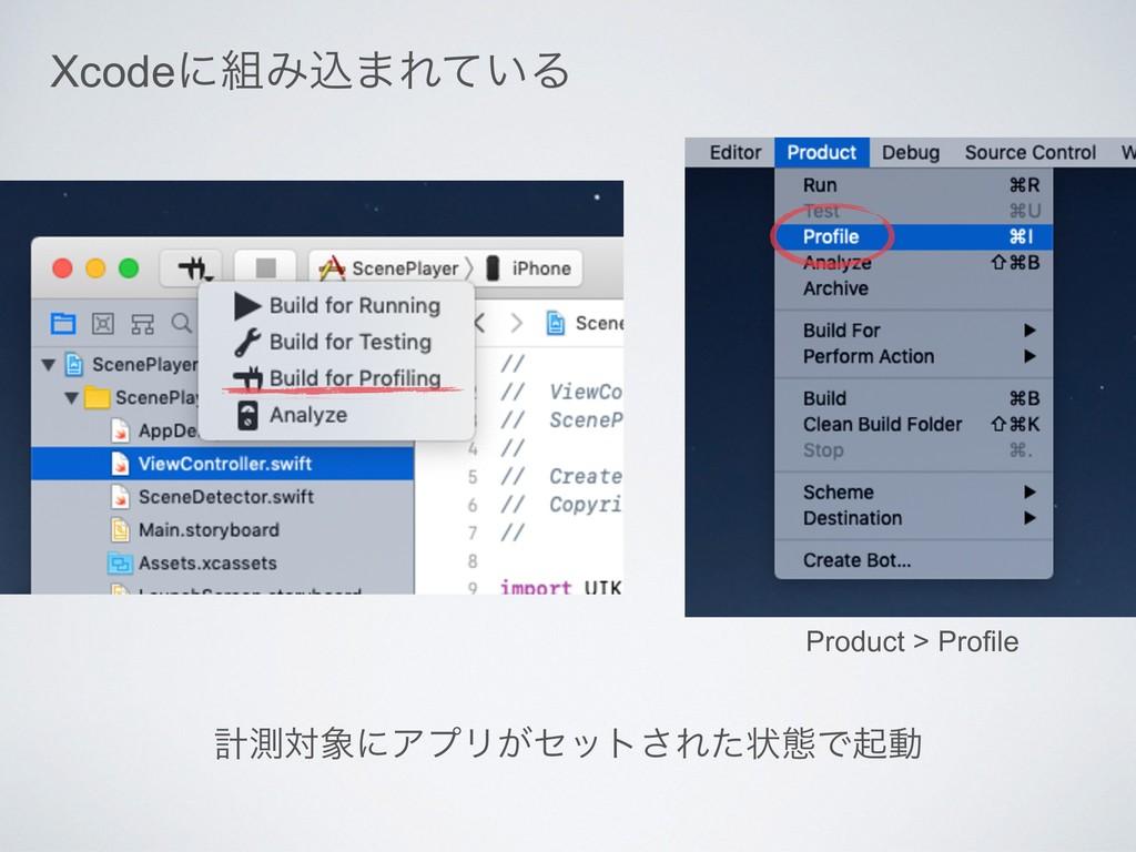 XcodeʹΈࠐ·Ε͍ͯΔ ܭଌରʹΞϓϦ͕ηοτ͞Εͨঢ়ଶͰىಈ Product > P...