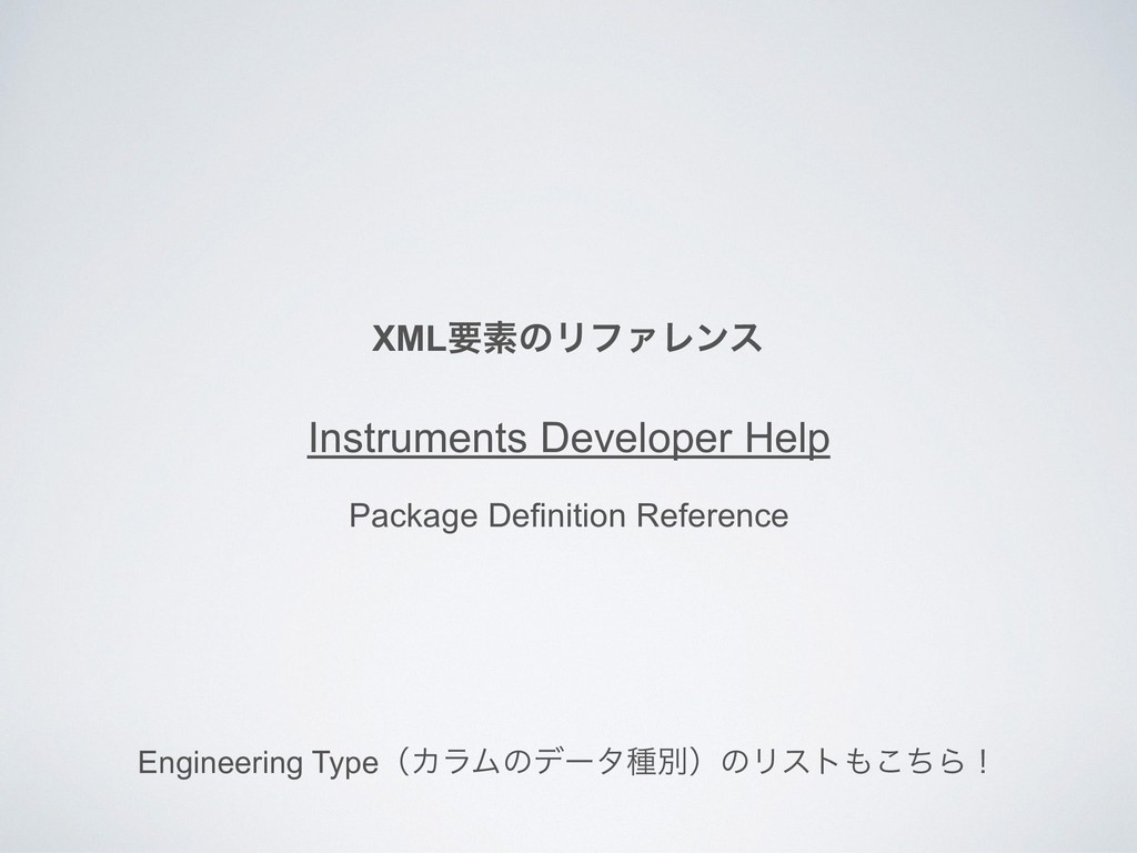 XMLཁૉͷϦϑΝϨϯε Instruments Developer Help Package...