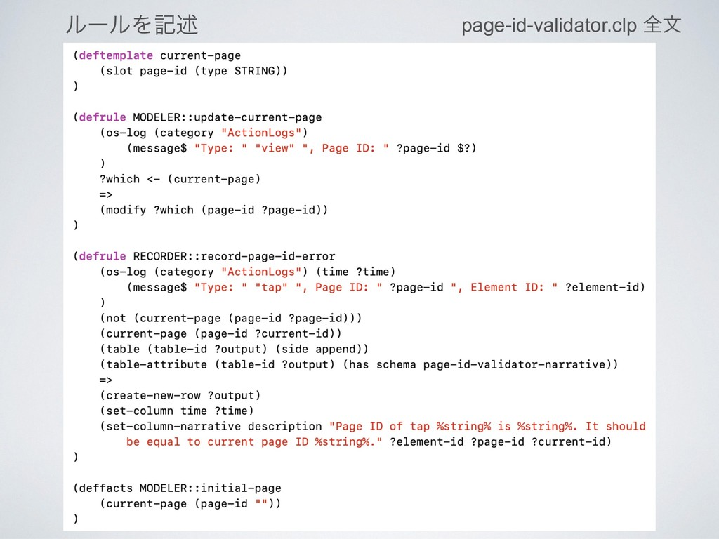 page-id-validator.clp શจ ϧʔϧΛهड़