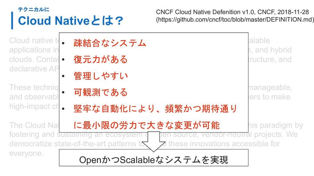 Cloud Nativeとは? Cloud native technologies empow...