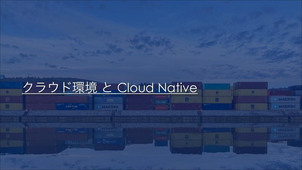Ϋϥυڥ ͱ Cloud Native