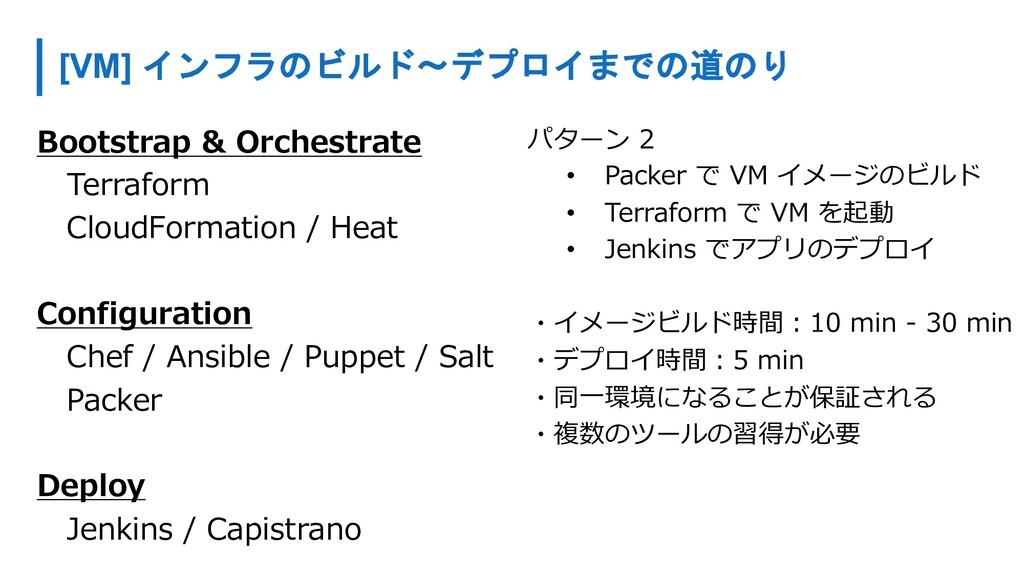[VM] インフラのビルド〜デプロイまでの道のり Bootstrap & Orchestrat...