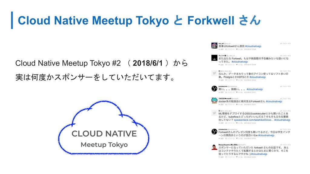 Cloud Native Meetup Tokyo と Forkwell さん Cloud N...