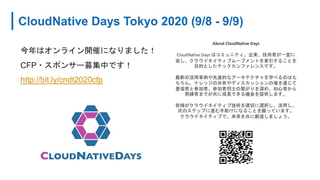 CloudNative Days Tokyo 2020 (9/8 - 9/9) 今年はオンライ...