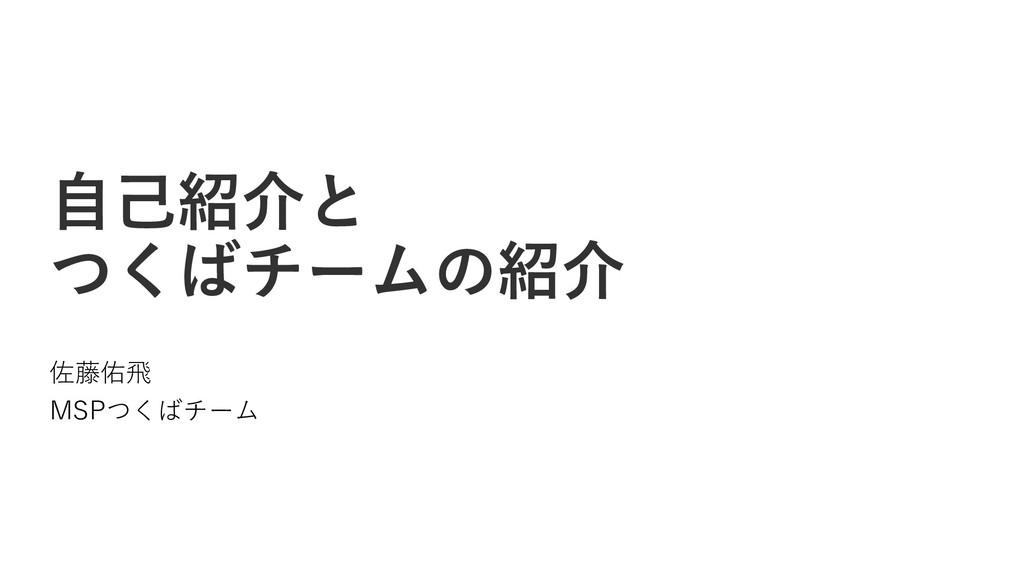 自己紹介と つくばチームの紹介 佐藤佑飛 MSPつくばチーム