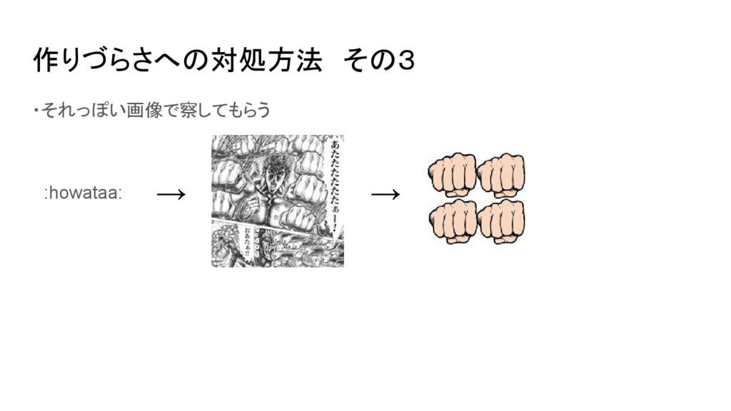 作りづらさへの対処方法 その3 ・それっぽい画像で察してもらう    :howataa: → →