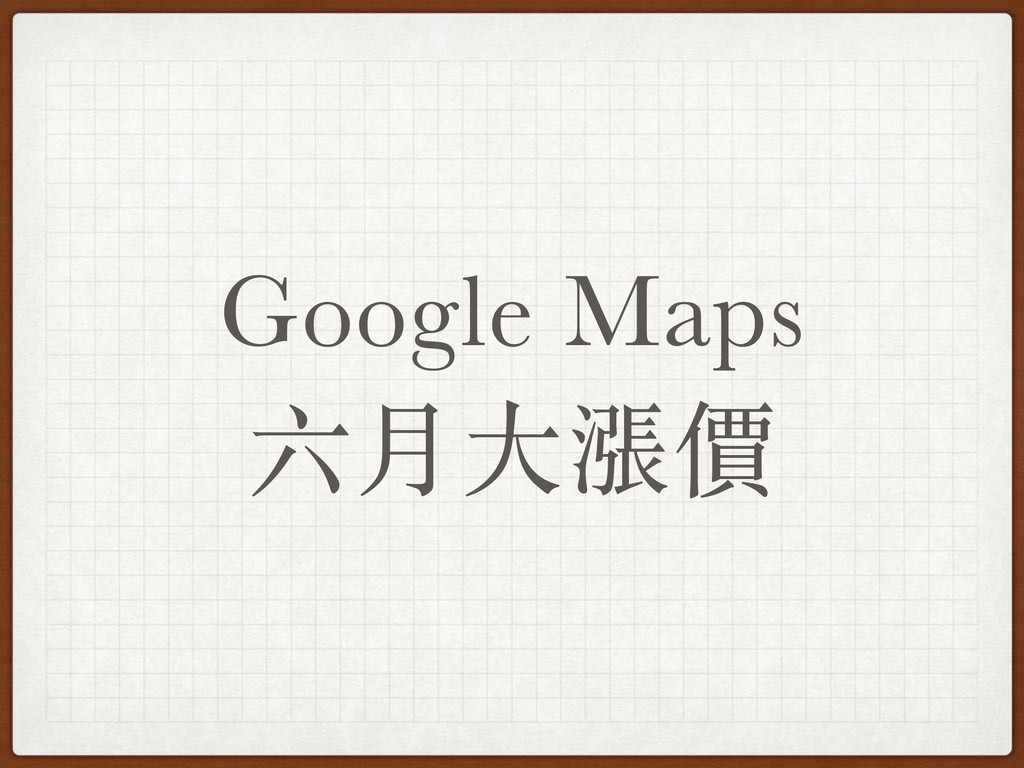 Google Maps 六⽉⼤漲價