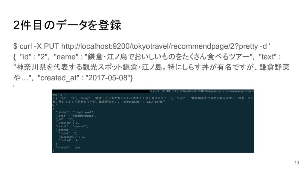 2件目のデータを登録 $ curl -X PUT http://localhost:9200/...