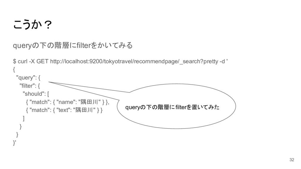 こうか? queryの下の階層にfilterをかいてみる $ curl -X GET http...