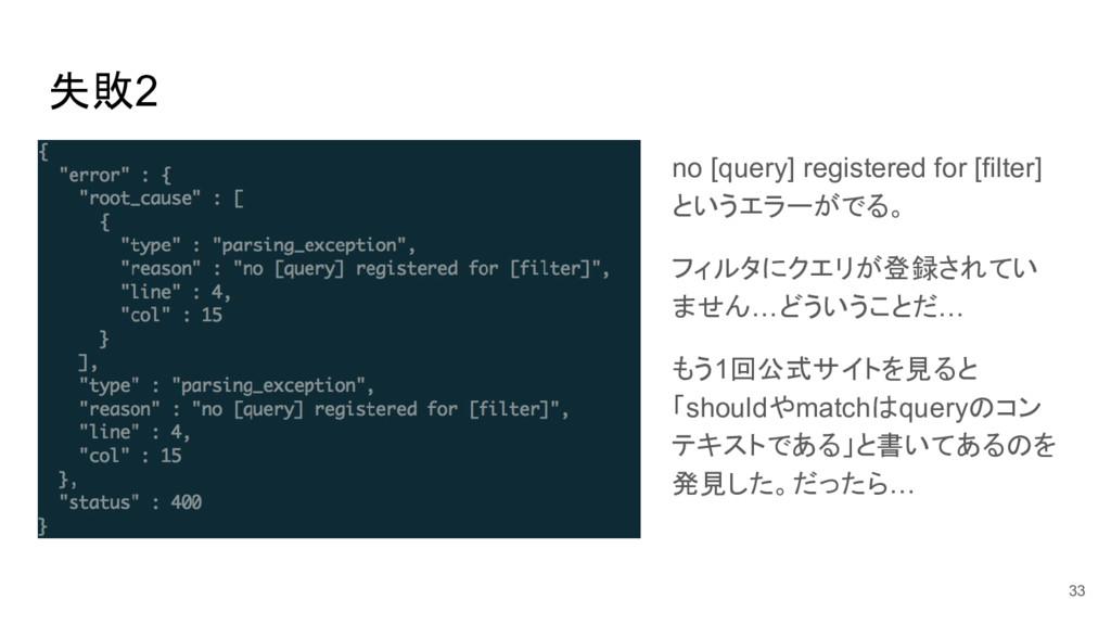 失敗2 no [query] registered for [filter] というエラーがで...