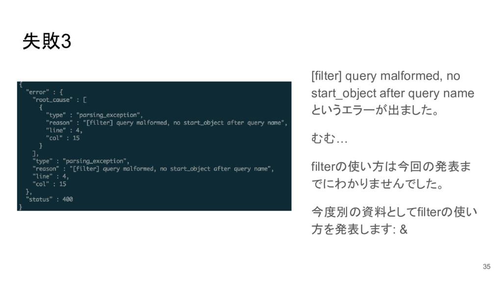 失敗3 [filter] query malformed, no start_object a...