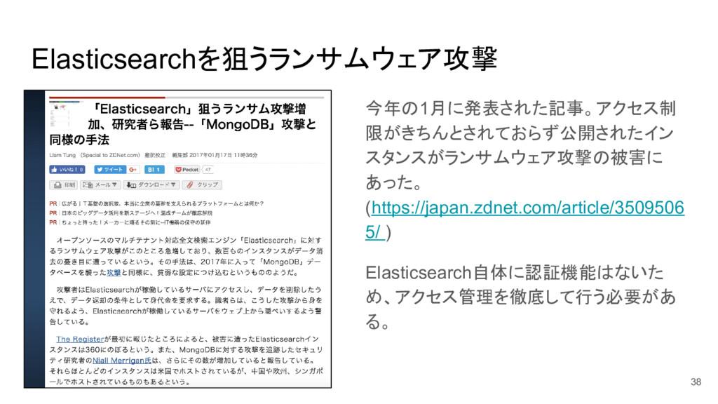 Elasticsearchを狙うランサムウェア攻撃 今年の1月に発表された記事。アクセス制 限...
