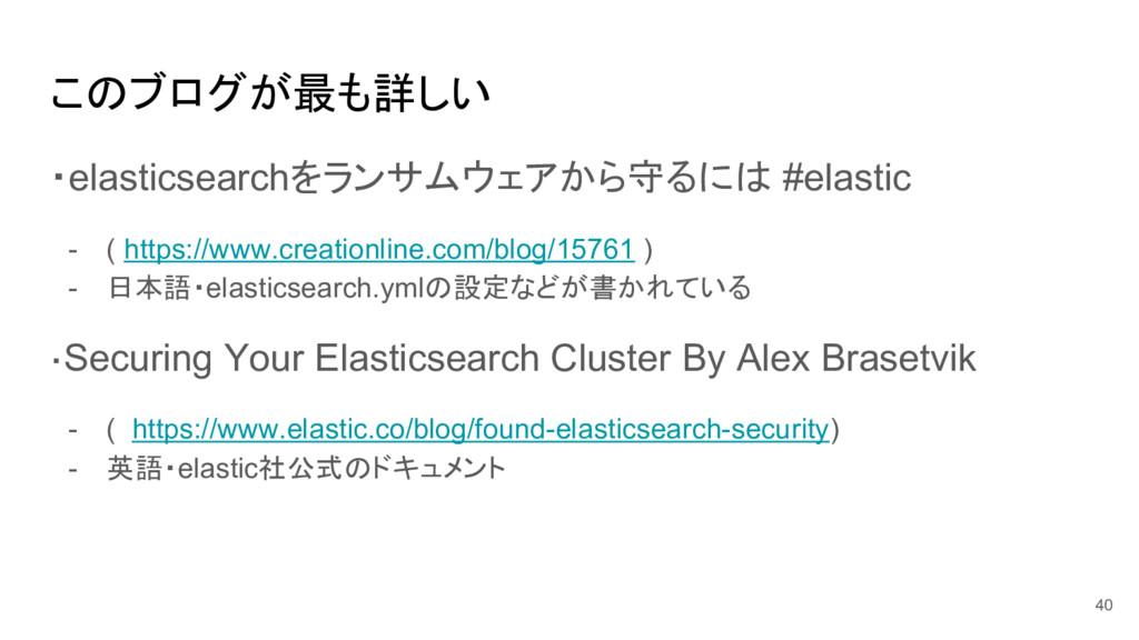 このブログが最も詳しい ・elasticsearchをランサムウェアから守るには #elast...