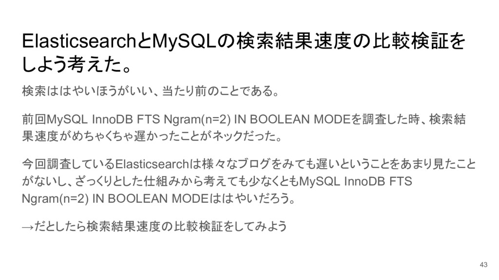 ElasticsearchとMySQLの検索結果速度の比較検証を しよう考えた。 検索ははやい...