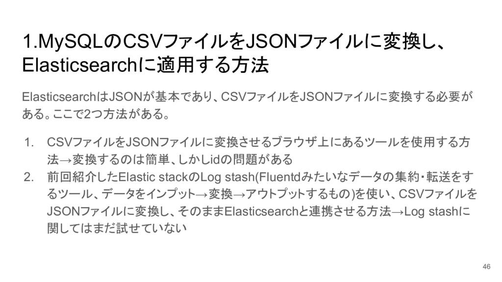 1.MySQLのCSVファイルをJSONファイルに変換し、 Elasticsearchに適用す...