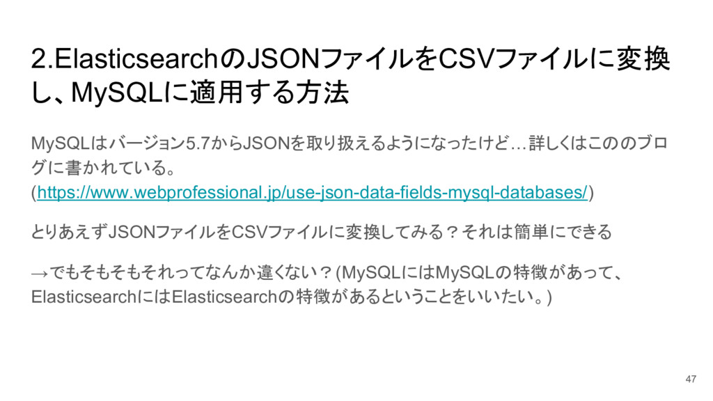 2.ElasticsearchのJSONファイルをCSVファイルに変換 し、MySQLに適用す...